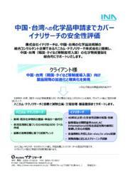 中国・台湾への化学品申請までカバーする安全性評価 表紙画像