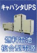 【UPS-J 】キャパシタ・燃料電池複合型電源システム カタログ(電気二重層キャパシタ搭載無停電電源&水素燃料電池) 表紙画像