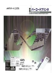 熱転写バーコードプリンタ 総合カタログ 表紙画像