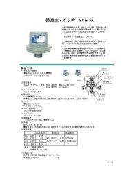 微真空スイッチ SVS-5K 表紙画像
