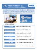 JBL物流BCP策定支援サービス 表紙画像