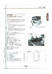 理学・工学研究用 複合材料薄板切断機 コンポジッター 表紙画像