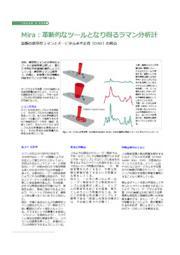 【技術資料】ラマン分光計の測定原理 表紙画像