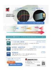 【導入事例】貞徳舎の熱風発生装置 表紙画像