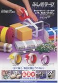 新素材簡単結束 ふしぎテープ