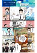 【マンガで見るキィーズのお仕事】短期レンタル&イベント編