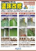 作業環境に応じた塗床改修『水系硬質ウレタン・高硬度ウレタン』