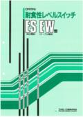 耐食性レベルスイッチ『ES(棒状電極)/EW(ケーブル状電極)』 表紙画像