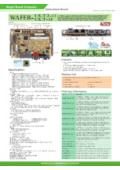 IEI 3.5インチ産業用CPUボード【WAFER-ULT2-i1】 表紙画像