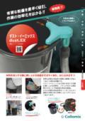 『ダスト・イーエックス(dust.EX)』by Collomix(撹拌作業補助商品) 表紙画像