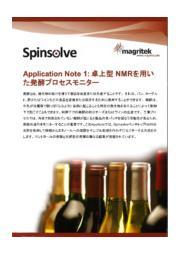 『卓上型NMRを用いた発酵プロセスモニター』 表紙画像