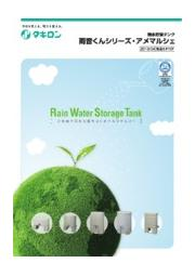 雨水貯留タンク「雨音くんシリーズ・アメマルシェ」 表紙画像