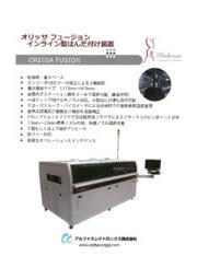 インライン型はんだ付け装置『ORISSA FUSION』 表紙画像
