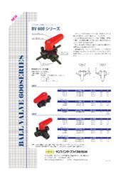 プラスチック製 ボール・バルブ | BV600シリーズ 表紙画像