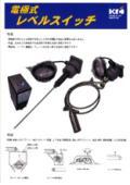 電極式レベルスイッチ『KELシリーズ』