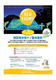 エコ・ライト 表紙画像