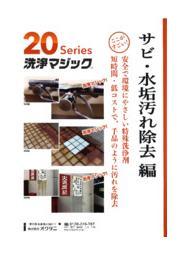 サビ汚れ除去・水垢除去洗浄剤製品カタログ 表紙画像