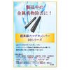 カタログ『異物除去用超強力マグネットバー DBシリーズ』.jpg
