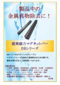 カタログ『異物除去用超強力マグネットバー DBシリーズ』 表紙画像