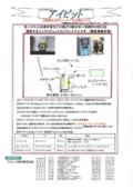 排水管などの管路内の状況を調査するカメラシステム 「アイピット」