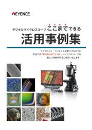 デジタルマイクロスコープ ここまでできる活用事例集 1 表紙画像