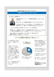 利益を生む仕組み(システム)づくり ニュースレター 表紙画像