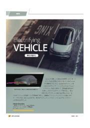車両の電子化 表紙画像