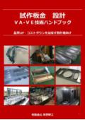 『試作板金 設計 VA・VE技術』ハンドブック