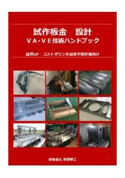『試作板金 設計 VA・VE技術』ハンドブック 表紙画像