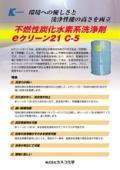 不燃性炭化水素系洗浄剤『eクリーン21C-5』製品カタログ 表紙画像