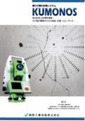 新ひび割れ計測システム KUMONOS(クモノス)