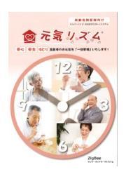 シルバーエイジ・元気生活サポートシステム 「元気リズム」 表紙画像