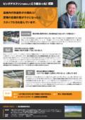 導入事例 vol.1 【物流センター/熱中症対策編】