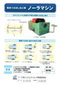 管端つば出し加工機 ノーラマシンの製品カタログ