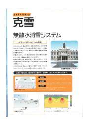 無散水消雪システム 表紙画像
