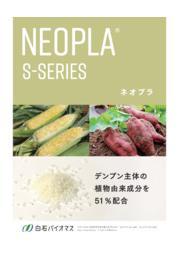 NEOPLA-S シリーズ 表紙画像