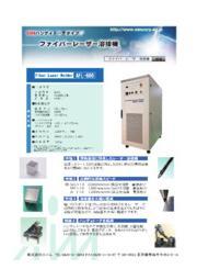 ハンディタイプファイバーレーザー溶接機 AFL-600 表紙画像