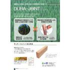 金物工法『DURA-JOINT』 表紙画像