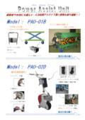 【既存の台車を自動化】パワーアシストユニットPAUシリーズ 表紙画像