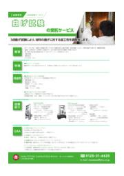 曲げ試験の受託サービスカタログ 表紙画像