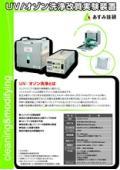 UV洗浄表面改質装置 ASM1101N