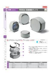 円形デザイン 防水ボックス 表紙画像