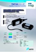 温湿度変換器 THT-Bシリーズ