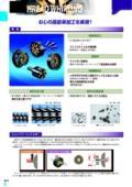 切削工具「ねじ切り NTK スレッドワーリング」の製品カタログ 表紙画像