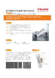 『ナノフロントフィルターカートリッジ TNPタイプ』 表紙画像