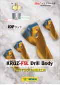 イエスツール社 超硬工具 KRUZ-FSLドリルボディ