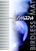 剣山式鳥害対策バードレスマット