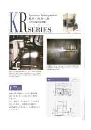 CNC高圧洗浄機 KRシリーズ 表紙画像