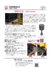QDCの基礎知識【資料進呈中!】 表紙画像