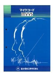 マイクコード 「mvvs」 表紙画像